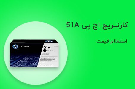 51A کارتــریج اچ پی